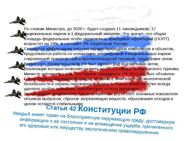 Статья 42 Конституции РФ Каждый имеет право на благоприятную окружающую среду...