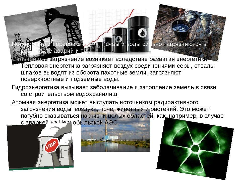 При добыче и перевозке нефти почвы и воды сильно загрязняются в результате ав...