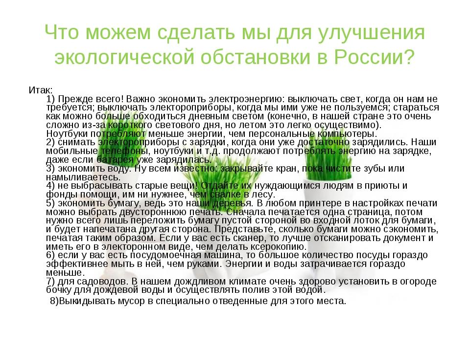 Что можем сделать мы для улучшения экологической обстановки в России? Итак: 1...
