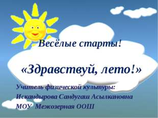 Учитель физической культуры: Искандырова Сандугаш Асылкановна МОУ Межозерная