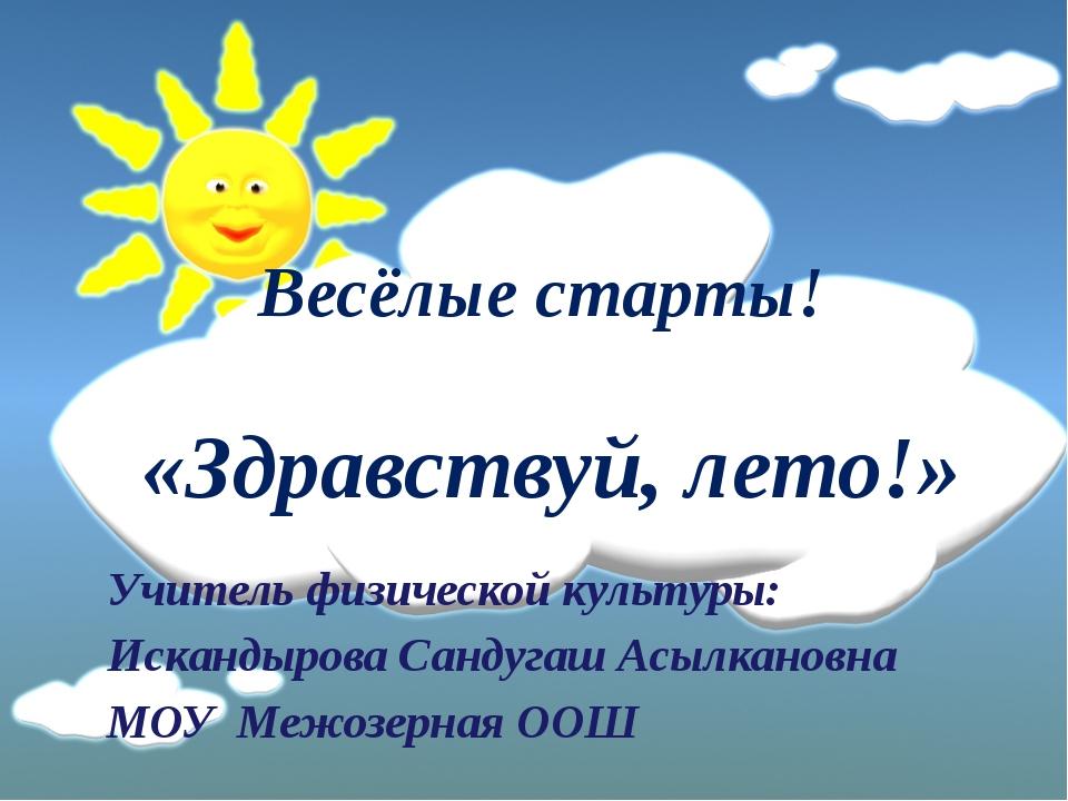 Учитель физической культуры: Искандырова Сандугаш Асылкановна МОУ Межозерная...