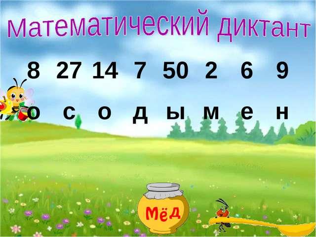 82714750269 осодымен