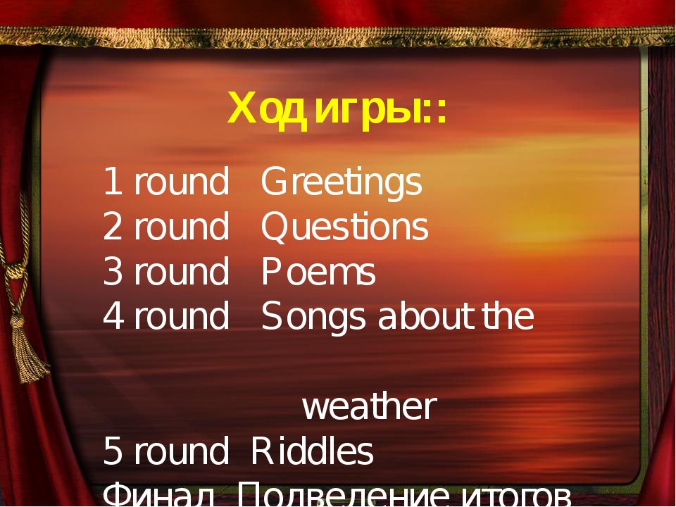 Ход игры:: 1 round Greetings 2 round Questions 3 round Poems 4 round Songs ab...