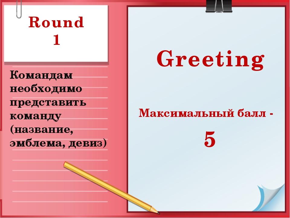 Round 1 Командам необходимо представить команду (название, эмблема, девиз) Gr...
