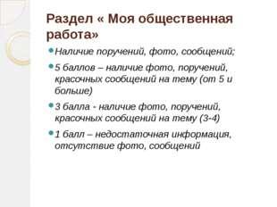 Раздел « Моя общественная работа» Наличие поручений, фото, сообщений; 5 балло