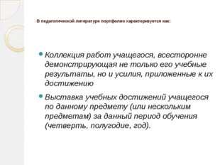 В педагогической литературе портфолио характеризуется как: Коллекция работ у