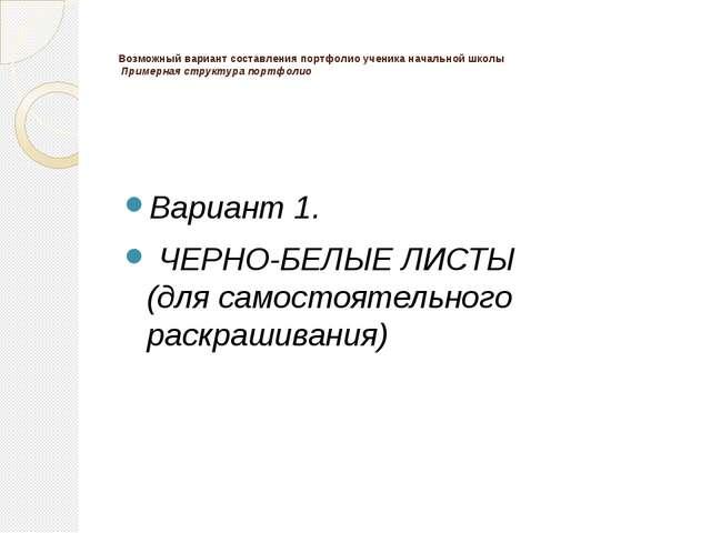 Возможный вариант составления портфолио ученика начальной школы Примерная ст...