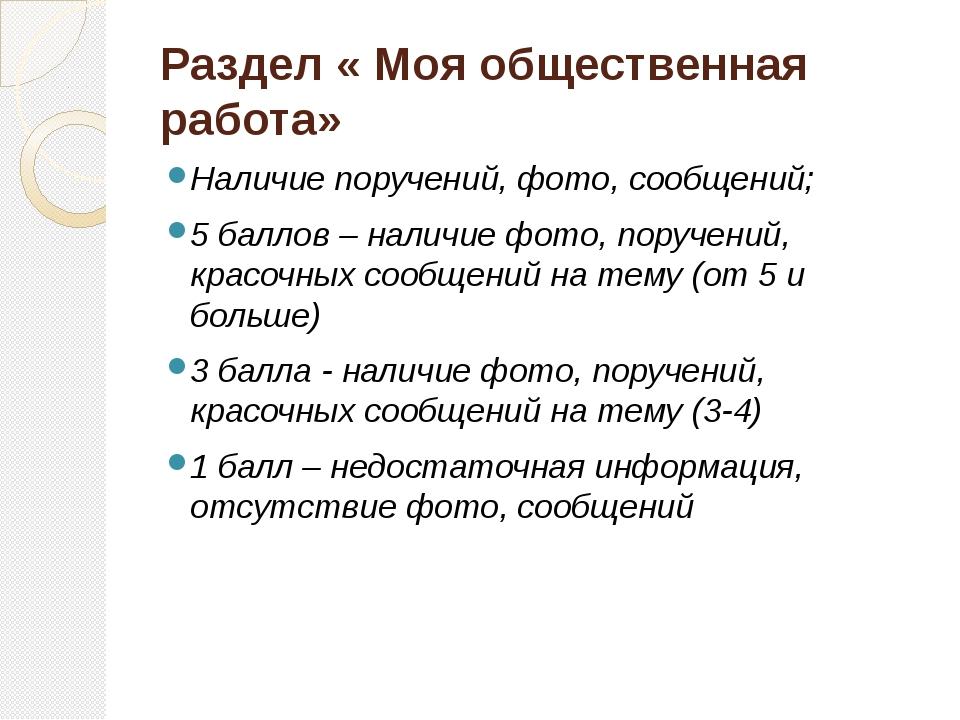 Раздел « Моя общественная работа» Наличие поручений, фото, сообщений; 5 балло...