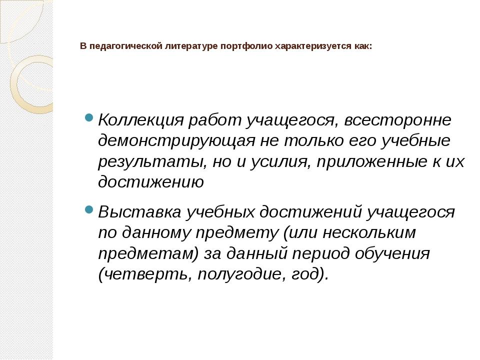 В педагогической литературе портфолио характеризуется как: Коллекция работ у...