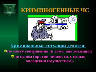 КРИМИНОГЕННЫЕ ЧС Криминальные ситуации делятся: по месту совершения (в доме,