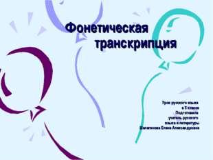 Фонетическая транскрипция Урок русского языка в 5 классе Подготовила учитель