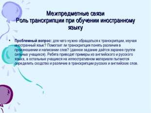 Межпредметные связи Роль транскрипции при обучении иностранному языку Проблем