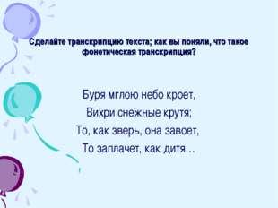 Сделайте транскрипцию текста; как вы поняли, что такое фонетическая транскрип