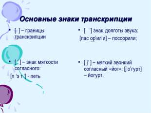 Основные знаки транскрипции [ ] – границы транскрипции [ ' ] – знак мягкости