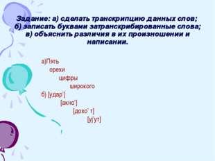 Задание: а) сделать транскрипцию данных слов; б) записать буквами затранскриб