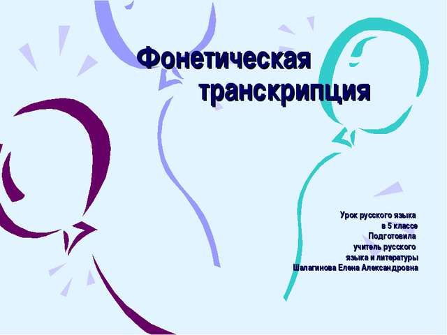 Фонетическая транскрипция Урок русского языка в 5 классе Подготовила учитель...
