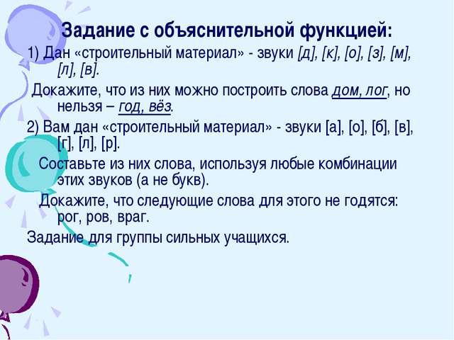 Задание с объяснительной функцией: 1) Дан «строительный материал» - звуки [д]...