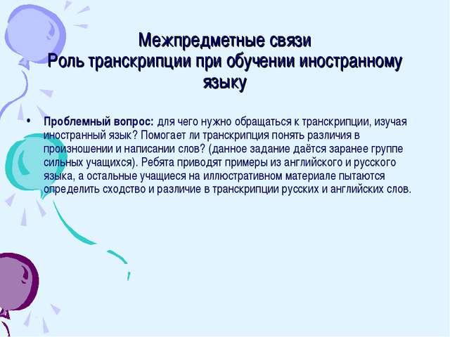Межпредметные связи Роль транскрипции при обучении иностранному языку Проблем...