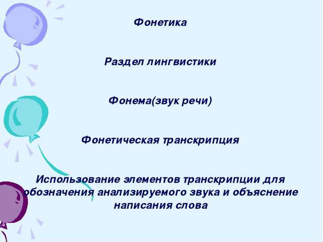Фонетика Раздел лингвистики Фонема(звук речи) Фонетическая транскрипция Испол...