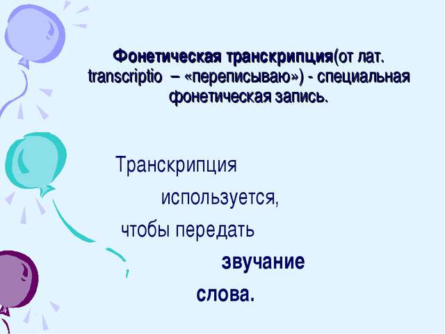 Фонетическая транскрипция(от лат. transcriptio – «переписываю») - специальная...