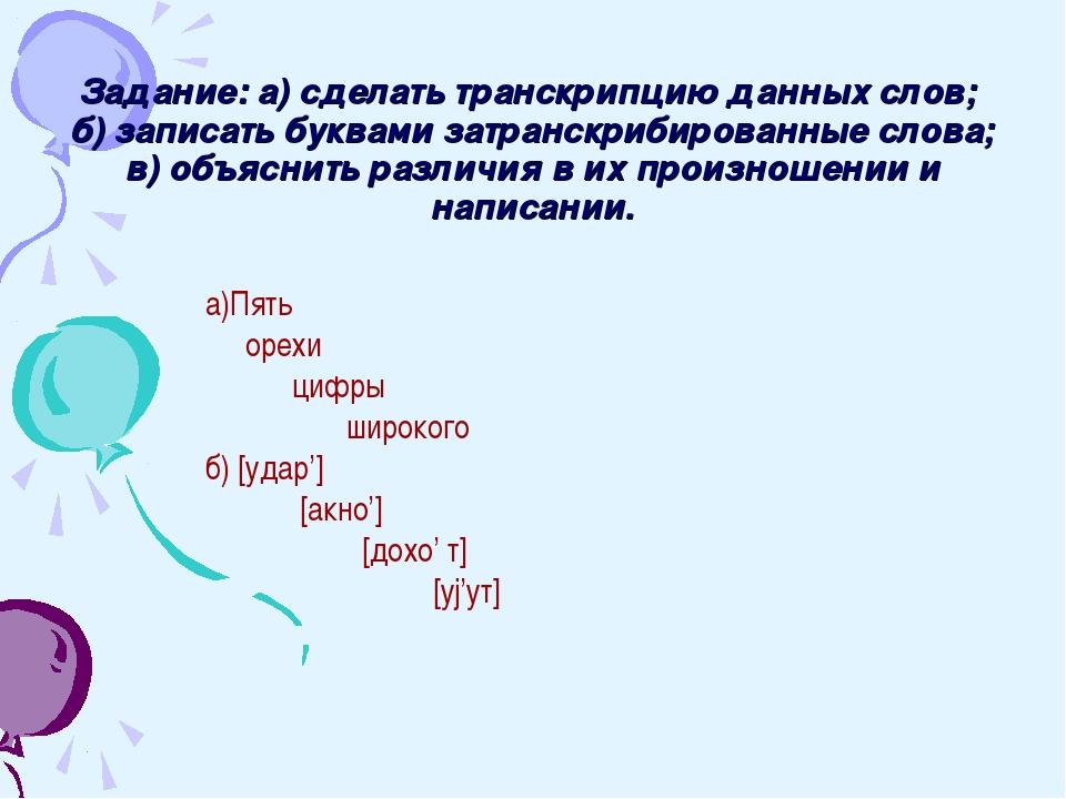 Задание: а) сделать транскрипцию данных слов; б) записать буквами затранскриб...