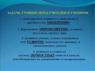 1. стимулировать учащихся к свободному и критическому МЫШЛЕНИЮ 2. формироват