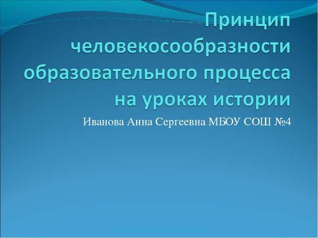 Иванова Анна Сергеевна МБОУ СОШ №4