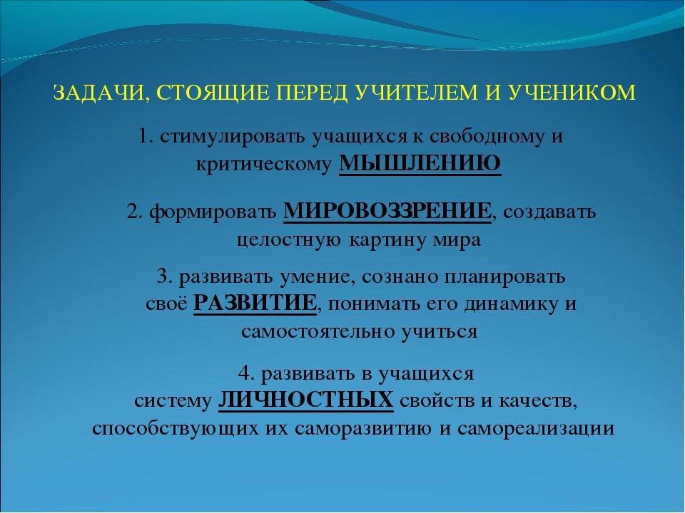 1. стимулировать учащихся к свободному и критическому МЫШЛЕНИЮ 2. формироват...
