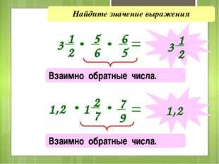 Найдите значение выражения Взаимно обратные числа. Взаимно обратные числа. 1,