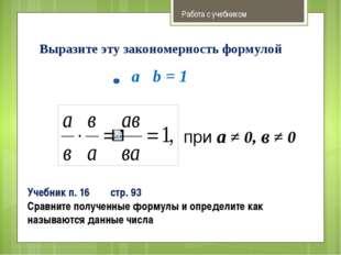 a b = 1 при а ≠ 0, в ≠ 0 Выразите эту закономерность формулой Учебник п. 16 с