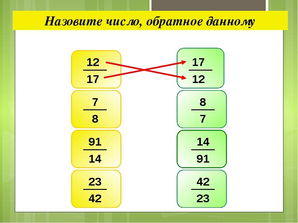Назовите число, обратное данному 12 17 17 12 7 8 8 7 91 14 14 91 23 42 42 23
