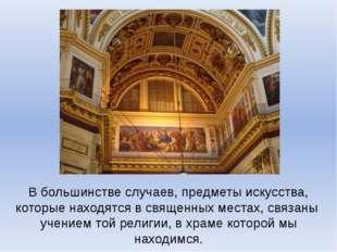 В большинстве случаев, предметы искусства, которые находятся в священных мест