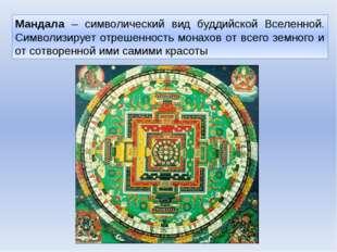 Мандала – символический вид буддийской Вселенной. Символизирует отрешенность