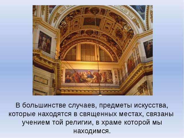 В большинстве случаев, предметы искусства, которые находятся в священных мест...