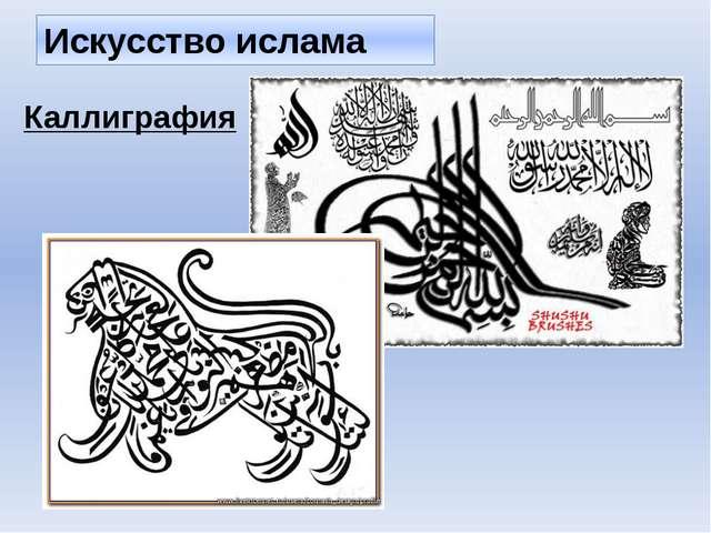 Искусство ислама Каллиграфия