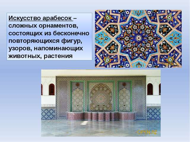 Искусство арабесок – сложных орнаментов, состоящих из бесконечно повторяющихс...