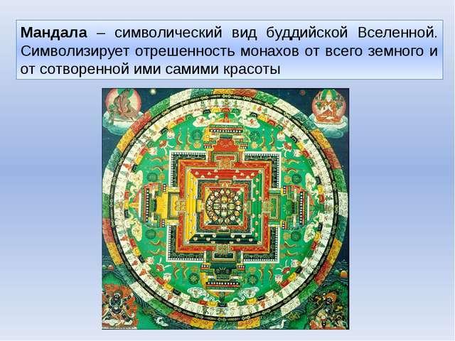 Мандала – символический вид буддийской Вселенной. Символизирует отрешенность...