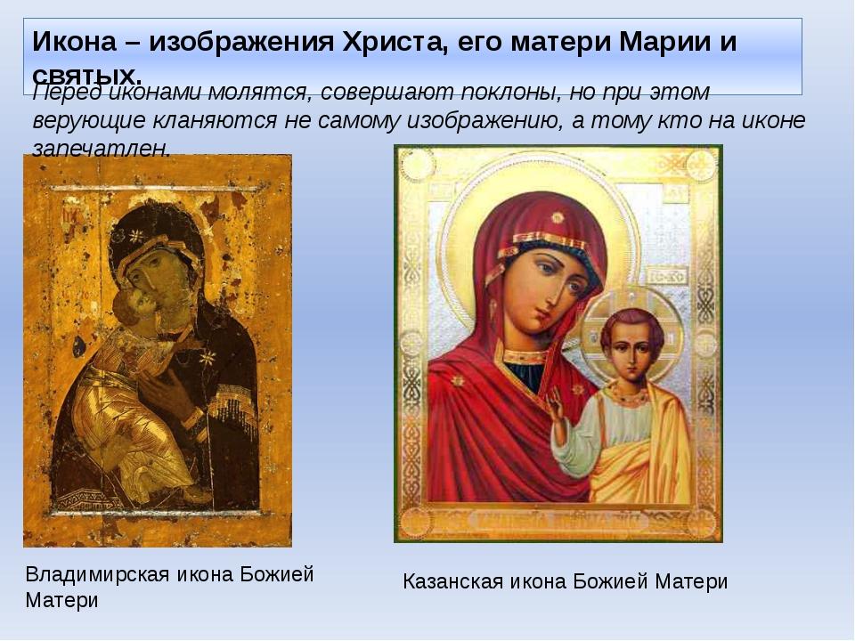 Икона – изображения Христа, его матери Марии и святых. Владимирская икона Бож...