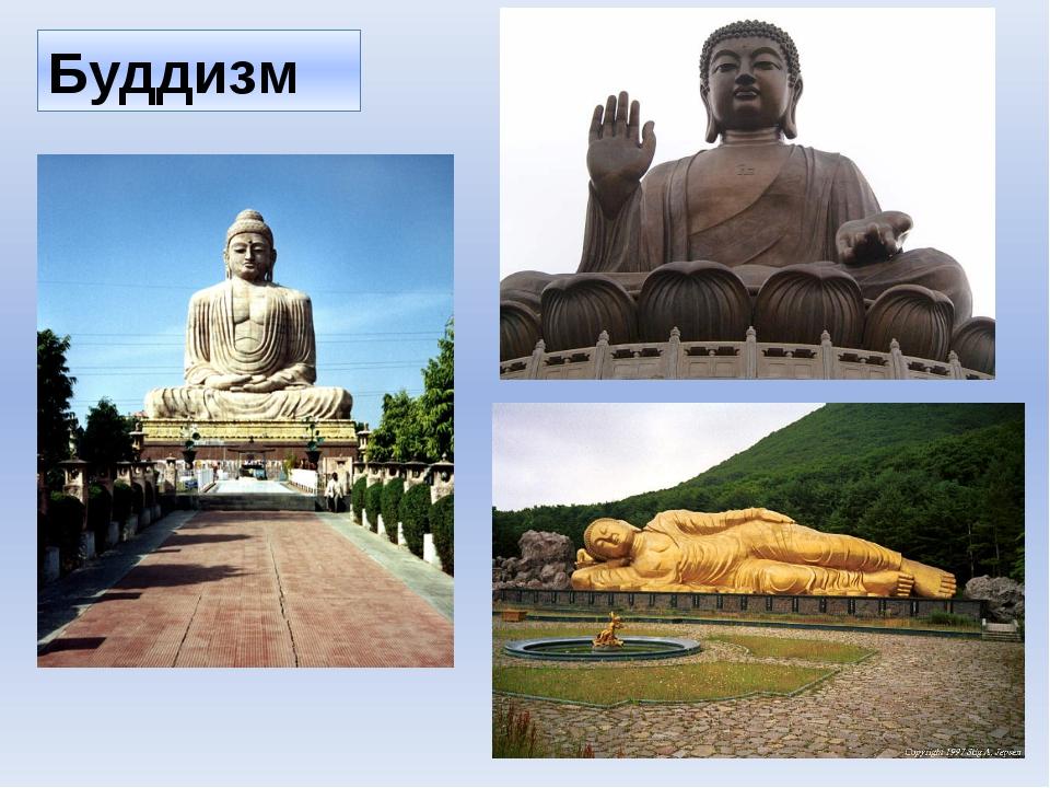 Буддизм