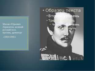 Михаил Юрьевич Лермонтов, великий русский поэт, прозаик, драматург .(1814-18