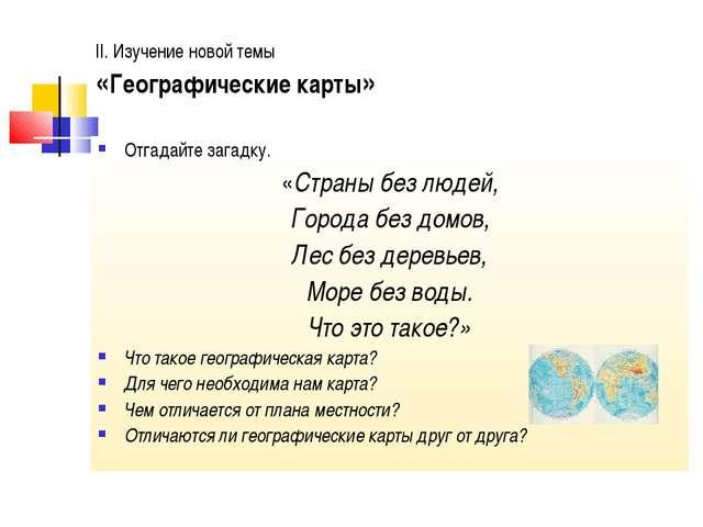 II. Изучение новой темы «Географические карты» Отгадайте загадку. «Страны без...