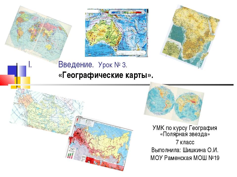 Введение. Урок № 3. «Географические карты». УМК по курсу География «Полярная...