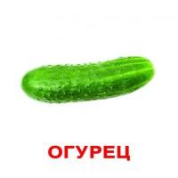 http://pokupka-kids.ru/image/1/48/1/47083/vunderkind-s-pelenok-komplekt-kartochek-ovoshhi.jpg