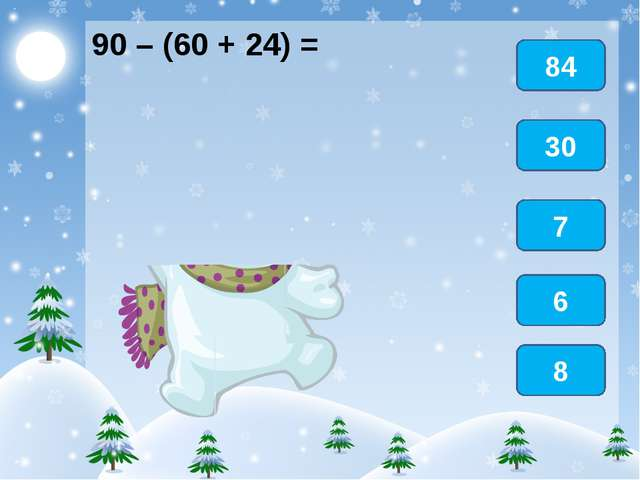 90 – (60 + 24) = 84 30 7 6 8