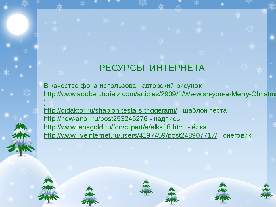 РЕСУРСЫ ИНТЕРНЕТА В качестве фона использован авторский рисунок: http://www.a...
