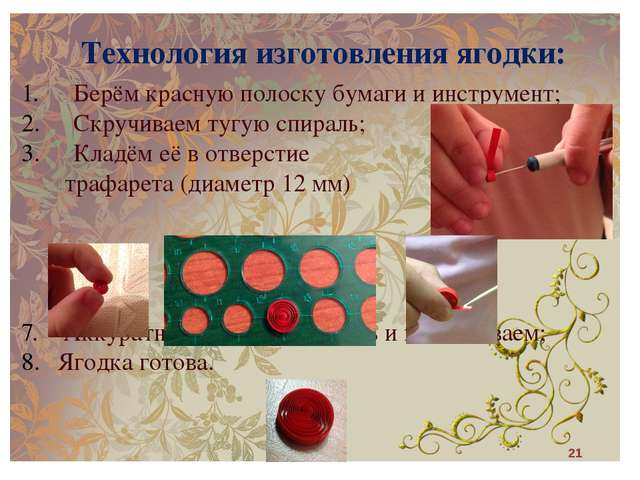 Технология изготовления ягодки: Берём красную полоску бумаги и инструмент; Ск...