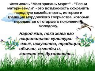 """Фестиваль """"Масторавань морот"""" - """"Песни матери-земли"""" - это возможность сохран"""