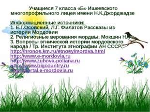 Учащиеся 7 класса «Б» Ишеевского многопрофильного лицея имени Н.К.Джорджадзе