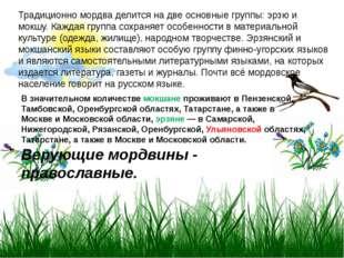 В значительном количестве мокшане проживают в Пензенской, Тамбовской, Оренбу
