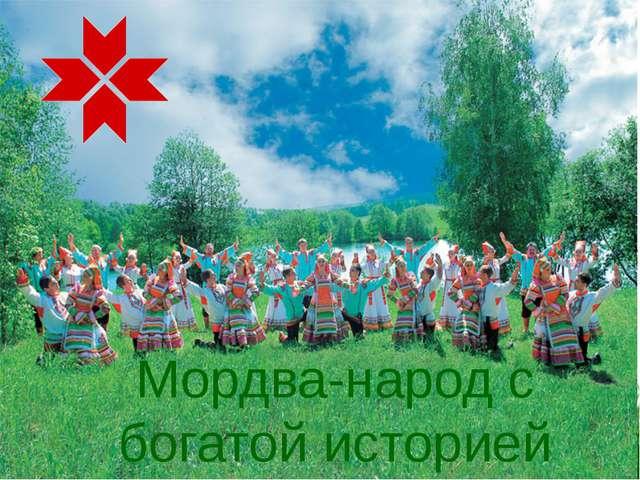 Мордва-народ с богатой историей